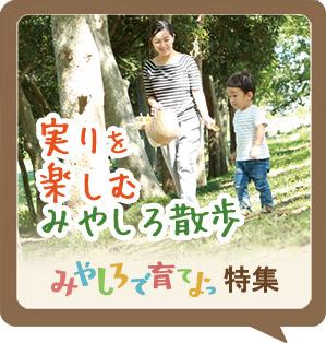 育てよっ特集vol.3